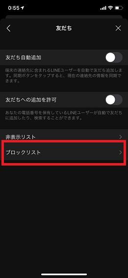 先 転送 連絡 line 4 iPhoneからiPhoneへ連絡先を転送する方法